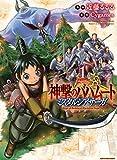 神撃のバハムートミスタルシアサーガ 1 (アース・スターコミックス)