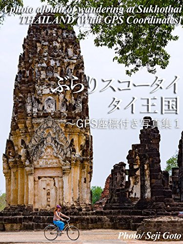 Wandering at Sukhothai THAILAND A photo album with GPS coordinates (Japanese Edition)