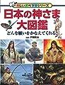 日本の神さま大図鑑 (楽しい調べ学習シリーズ)