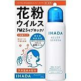 資生堂薬品 イハダアレルスクリーンEX スプレータイプ 花粉・ウイルス・PM2.5をブロック 100g