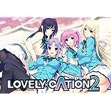 LOVELY×CATION2 クオリティパッケージ限定1000シリーズ