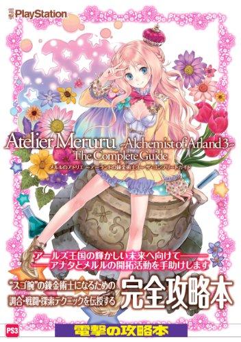 メルルのアトリエ ~アーランドの錬金術士3~ ザ・コンプリートガイド