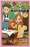 レイトン ミステリー探偵社 ~カトリーのナゾトキファイル~ (3) (小学館ジュニア文庫)