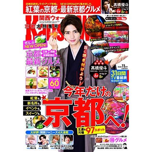 関西ウォーカー 2020年11月号 表紙画像