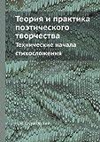 Teoriya I Praktika Poeticheskogo Tvorchestva Tehnicheskie Nachala Stihoslozheniya, N. N. Shulgovskij, 545834572X