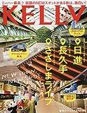 月刊KELLY(ケリー) 2018年 01 月号 [雑誌]