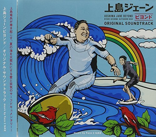 Ueshima Jane Beyond by Various Artists