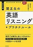 CD2枚付 大学入試 関正生の英語リスニング プラチナルール