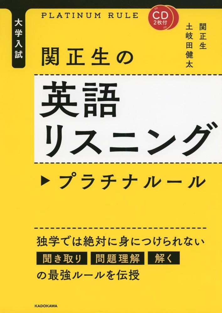 英語リスニングのおすすめ参考書・問題集「関正生の英語リスニング プラチナルール」