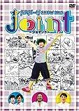 佐久間一行SHOW2015 Joint~ジョイント~ [DVD]