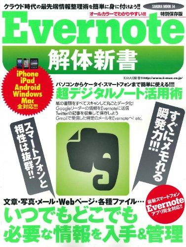 Evernote解体新書 (SAKURA MOOK54)