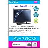 メディアカバーマーケット Dell E2014H [19.5インチワイド(1600x900)]機種用 【ブルーライトカット 反射防止 指紋防止 気泡レス 抗菌 液晶保護フィルム】