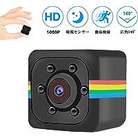 超小型カメラ 隠しカメラ 1080P高画質 フルHD ミニ防犯カメラ 動体検知 暗視機能 監視カメラ ミニスパイカメラ 充電しながら録画 日本語取扱説明書付 Cosylife