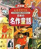 決定版 心をそだてる これだけは読んでおきたい 日本の名作童話 (決定版101シリーズ)