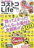 とっておき! コストコLife ポケット (Gakken Mook GetNavi BEST BUYシリーズ)