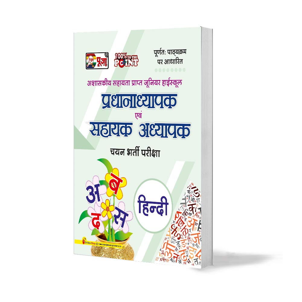 Puja Junior Highschool (SUPERTET) Sahayak Adhyapak evam Pradhanadhyapak (Assistant Teacher & Headmaster Exam) Hindi