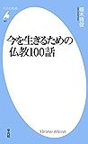今を生きるための仏教100話 (平凡社新書0927)
