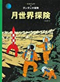 Explorers on the Moon (the Adventures of Tintin) (Japanese Edition)