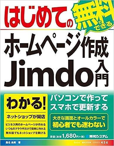 はじめての無料でできるホームページ作成Jimdo入門