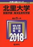 北里大学(獣医学部・海洋生命科学部) (2018年版大学入試シリーズ)