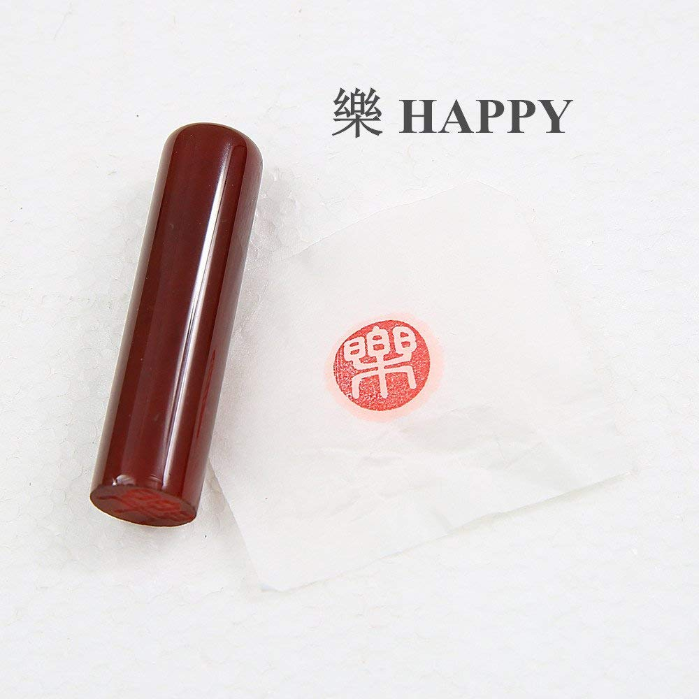 YZ109 Hmayart Chinese Mood Seal/Handmade Traditional Art Stamp Name Chop for Brush Calligraphy and Sumie Painting and Gongbi Fine Artworks / - Le (Happy)