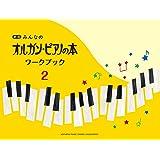 新版 みんなのオルガン・ピアノの本 ワークブック 2
