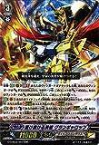 カードファイトヴァンガードG / 第2弾「俺達!! ! トリニティドラゴン」 / G-CHB02 / 007 駆け抜ける英機 グランギャロップ RRR