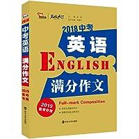 (2018年)中考英语满分作文(备战2019年中考)