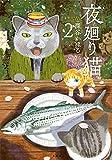 夜廻り猫(2) (ワイドKC モーニング)