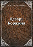 Tsezar Bordzhia, M. E. Saltykov-Schedrin, 5458139674