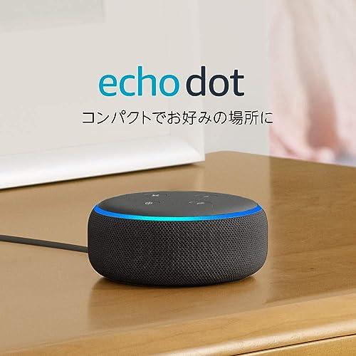 Echo Dot、チャコール