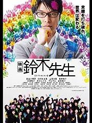 映画 鈴木先生