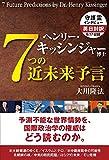 ヘンリー・キッシンジャー博士 7つの近未来予言 (OR books)