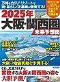 万博&カジノ・リゾートで街・暮らし・交通網が激変する! 2025年 大阪・関西圏 未来予想図 (洋泉社MOOK)