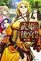 武姫の後宮物語3 (カドカワBOOKS)