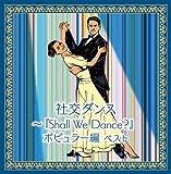 SHAKO DANCE -SHALL WE DANCE? POPULAR HEN(2CD)