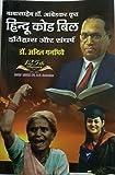 Hindu Kode Bill Itihas aur Sangharsh (Babasaheb Dr. Ambedkar krit)