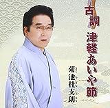 Tomoshiro Kikuchi - Kochou Tsugaru Aiya Bushi [Japan CD] VZCG-753