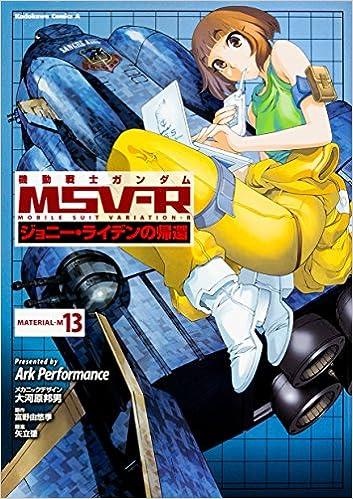 機動戦士ガンダム MSV-R ジョニー・ライデンの帰還 第01-13巻 [Kidou Senshi Gundam MSV-R: Johnny Ridden no Kikan vol 01-13]