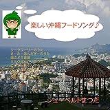 Song of Shikuwasa