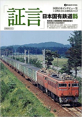 証言」日本国有鉄道05 (イカロス・ムック) | |本 | 通販 | Amazon