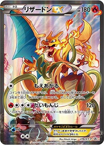 Pokemon Card Japanese - Charizard EX 276/XY-P - Holo - Art Collection - Promo ()