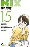 MIX (15) (ゲッサン少年サンデーコミックス)