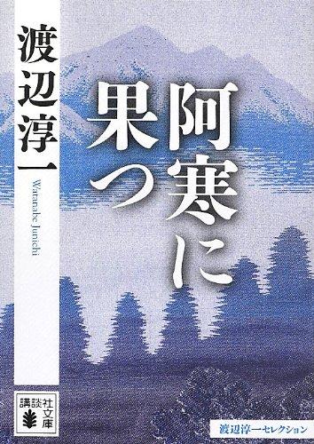 阿寒に果つ (講談社文庫)