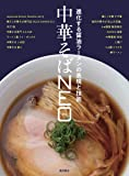 中華そばNEO: 進化する醤油ラーメンの表現と技術