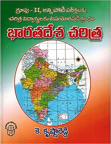 Buy indian history telugu medium book online at low prices in buy indian history telugu medium book online at low prices in india indian history telugu medium reviews ratings amazon gumiabroncs Images