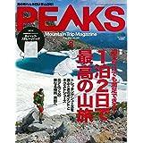 PEAKS 2018年8月号