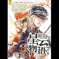 星云物语 (Chinese Edition) book cover