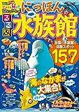 るるぶ にっぽんの水族館 (JTBのムック)