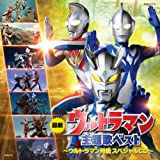 ULTRA MAN RETSUDEN SPECIAL CD -ULTRA MAN THEME SONG SHU 2011- +bonus